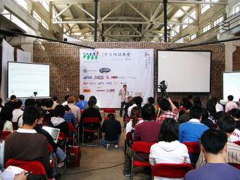 Četrta kitajska blogerska konferenca